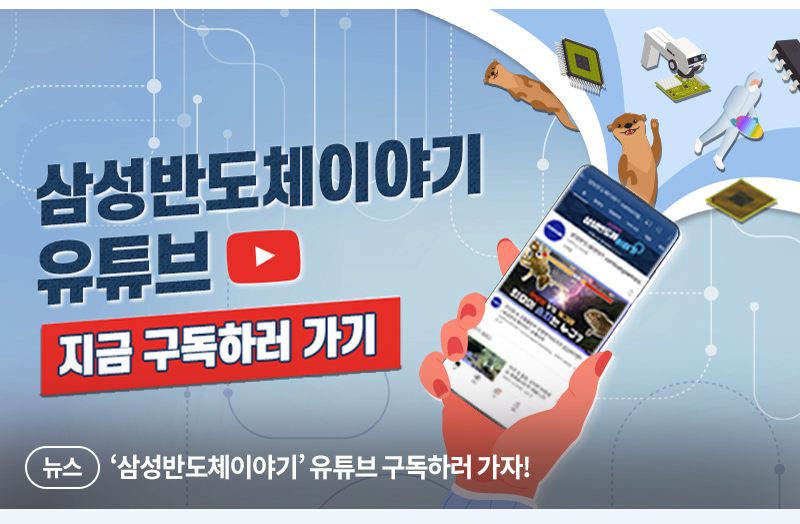 삼성 유튜브 구독하기 링크