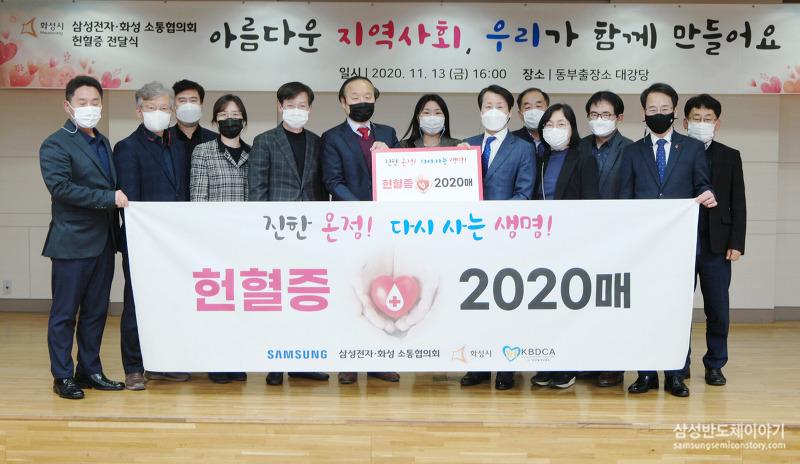 삼성전자ㆍ화성 소통협의회 위원 단체 사진