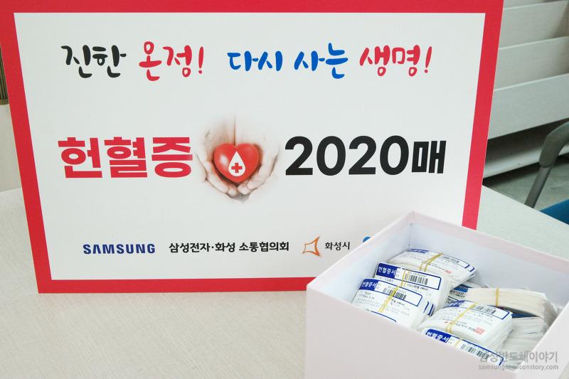 삼성전자ㆍ화성 소통협의회 사람들이 기부한 헌혈증