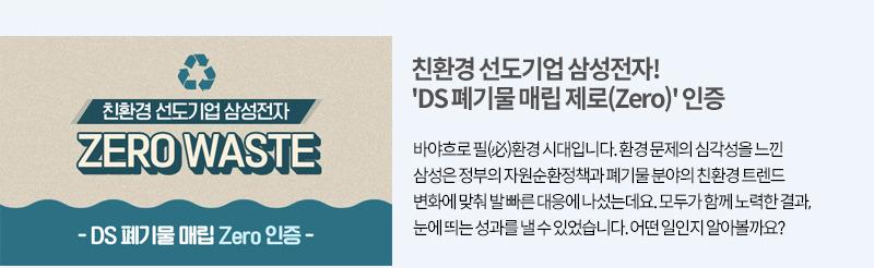 DS 폐기물 매립 제로 인증