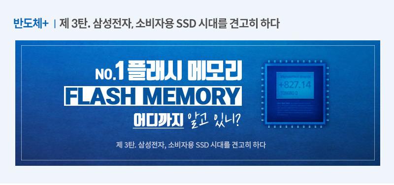 제3탄, 삼성전자, 소비자용 SSD시대를 견고히 하다