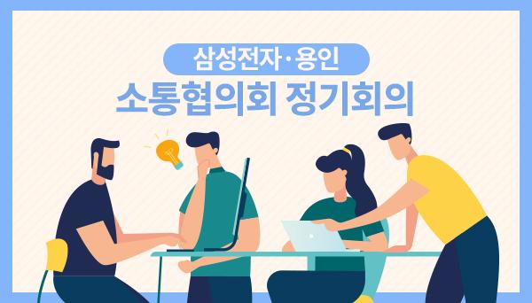 삼성전자,용인 소통협의회 정기회의