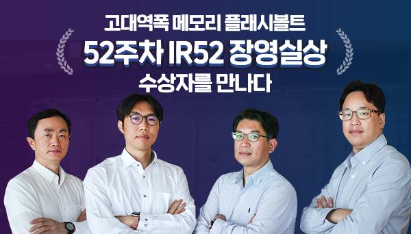 IR52 장영실상 수상자