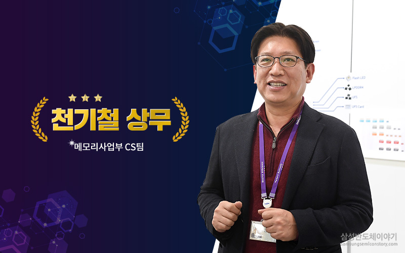 메모리사업부 CS팀 천기철 상무