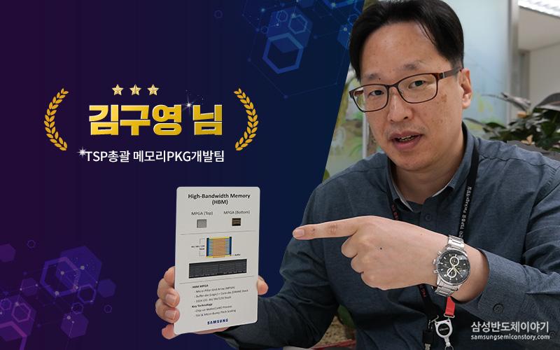 TSP총괄 메모리PKG개발팀 김구영 님