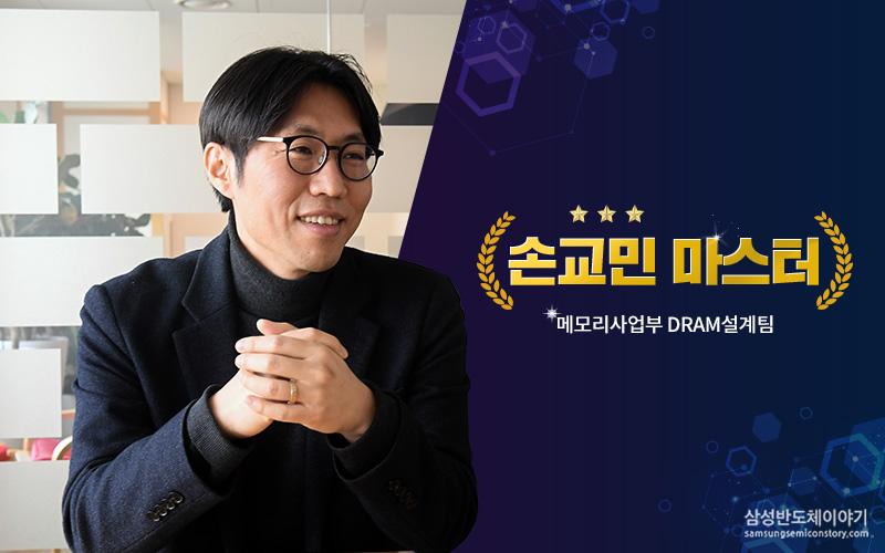 메모리사업부 DRAM설계팀 손교민 마스터