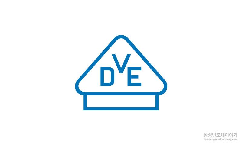 글로벌 시험인증 기관 VDE(독일 전기 기술자 협회