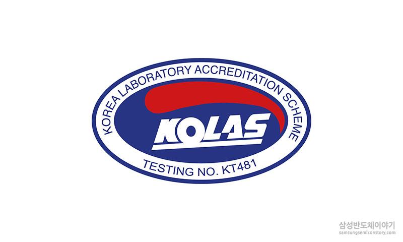 KOLAS(Korea Laboratory Accreditation Scheme)