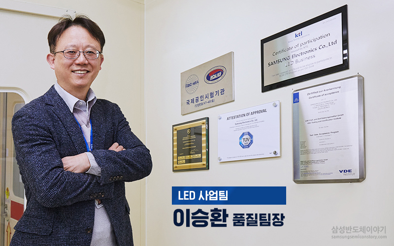 삼성전자 LED사업팀 이승환 품질팀장