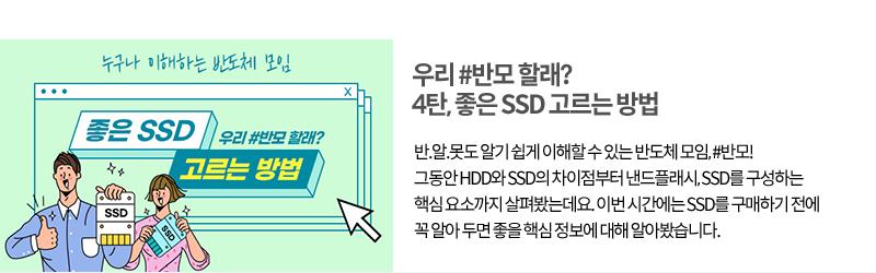 좋은 SSD 고르는 방법