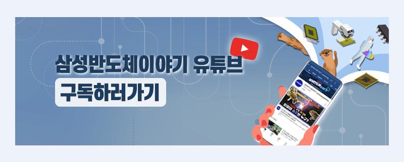 삼성반도체이야기 유투브 구독