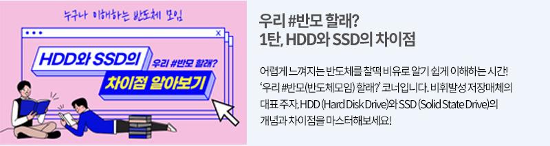 HDD와 SSD의 차이점