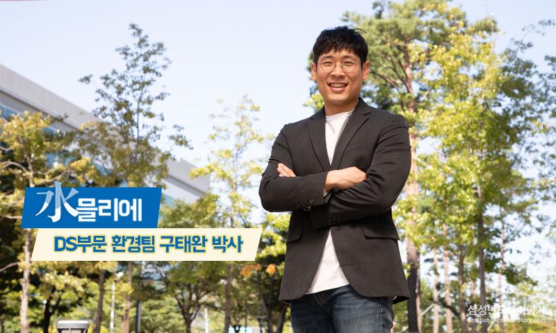삼성전자의 수믈리에 DS부문 환경팀 구태완 박사