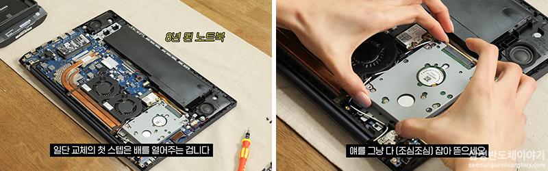 SSD 870 EVO 설치중