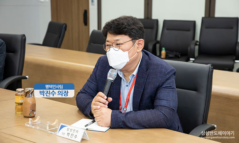삼성전자 평택캠퍼스 인사팀 박진수 의장