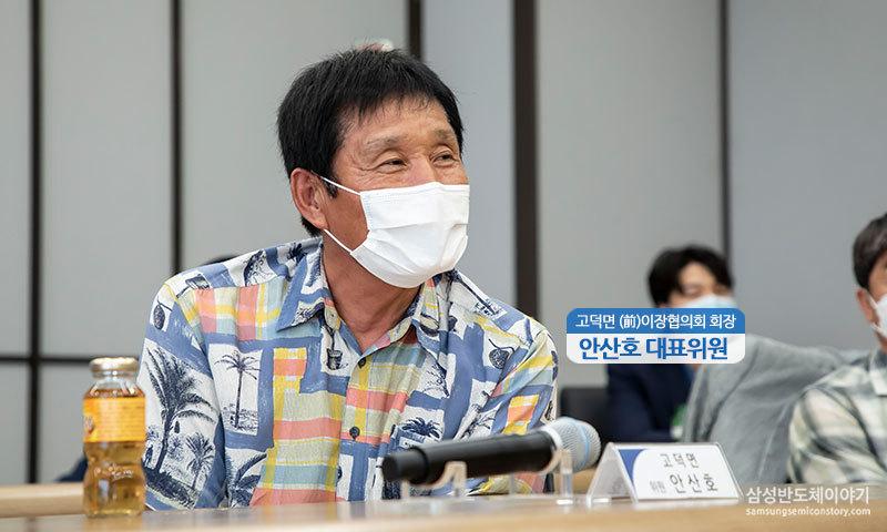 고덕면 (前)이장협의회 회장 안산호 대표위원