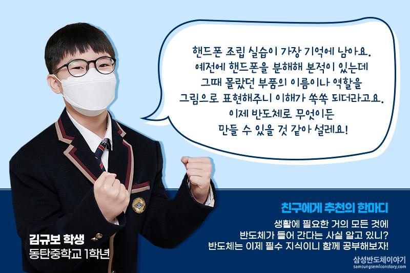 '반도체과학교실' 김규보학생 후기