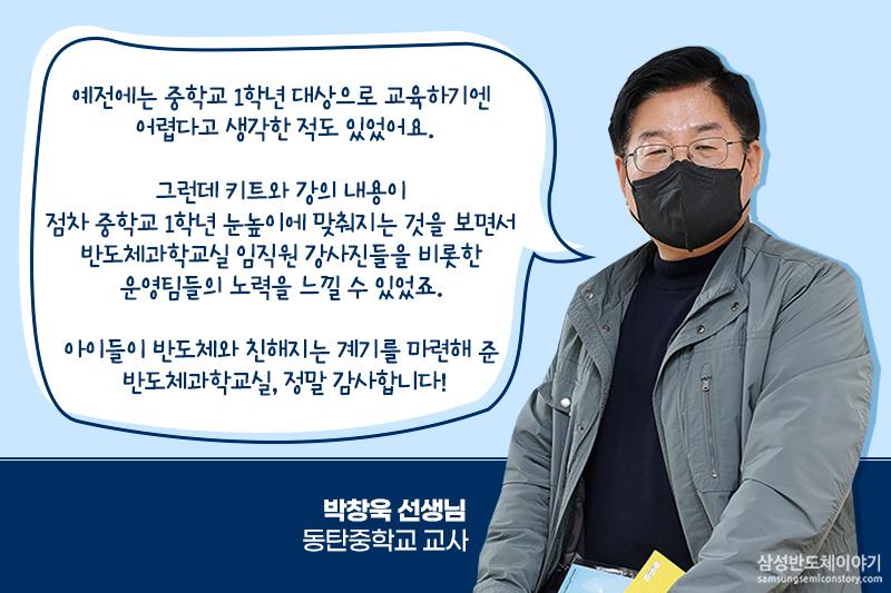'반도체과학교실' 박창욱 선생님 후기
