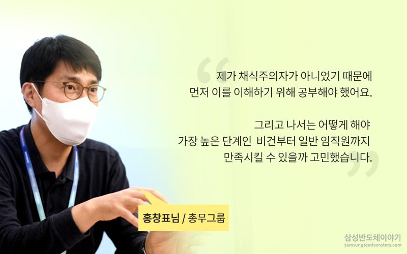 총무그룹 홍창표님