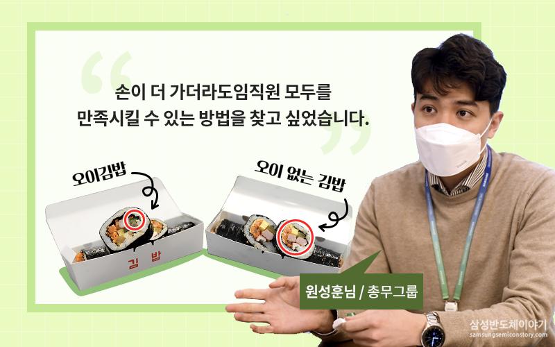 총무그룹 원성훈님