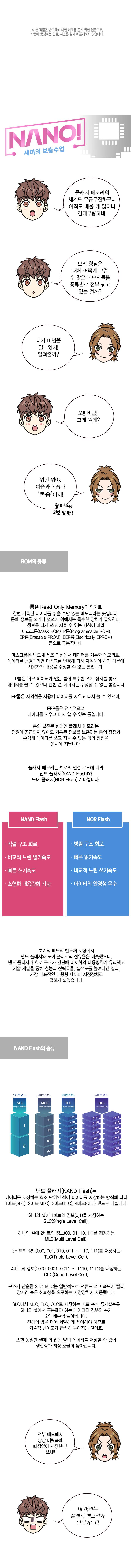 나노8 5