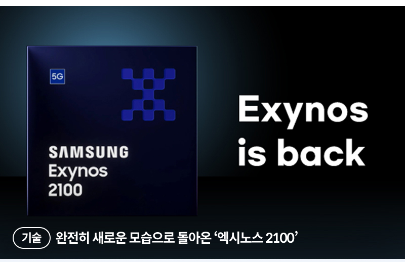 엑시노스2100 출시