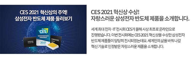 CES 2021 혁신상 제품 둘러보기