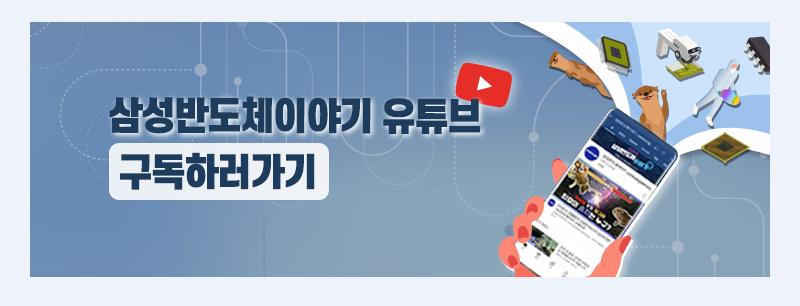 삼성반도체이야기 유튜브 구독
