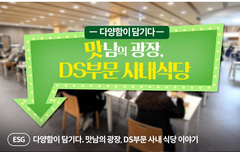 맛남의 광장 DS부문 사내 식당 이야기