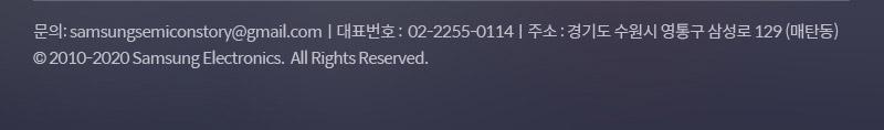삼성반도체 뉴스레터 연락처