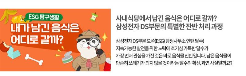 [삼성반도체이야기 뉴스레터 12호] 사내 잔반처리과정