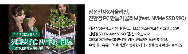 [삼성반도체이야기 뉴스레터 12호] 친환경PC만들기