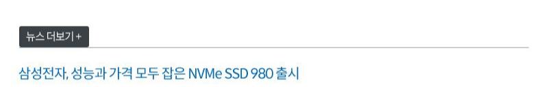 NVMe SSE980 출시