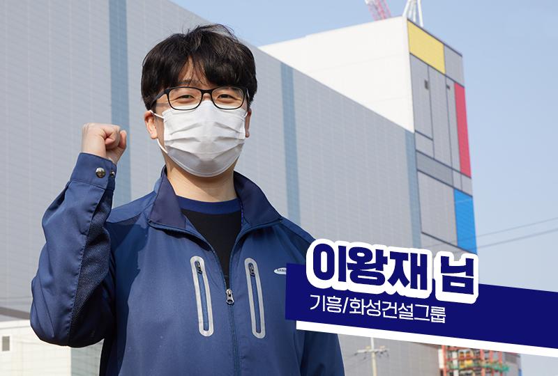 삼성전자 화성캠퍼스 V1라인 외벽-기흥/화성건설그룹 이왕재님