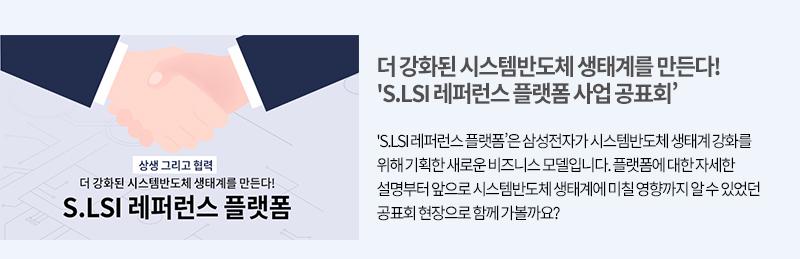 S.LSI 레퍼런스 플랫폼 링크