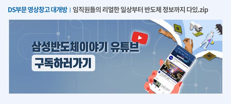 삼성반도체이야기 유튜브 링크