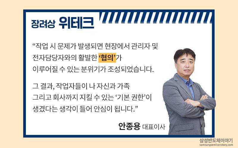 손들기활동 장려상 위테크