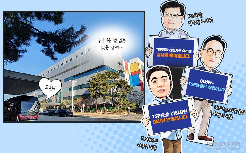 삼성전자 TSP총괄 신입사원들의 첫 출근 이야기