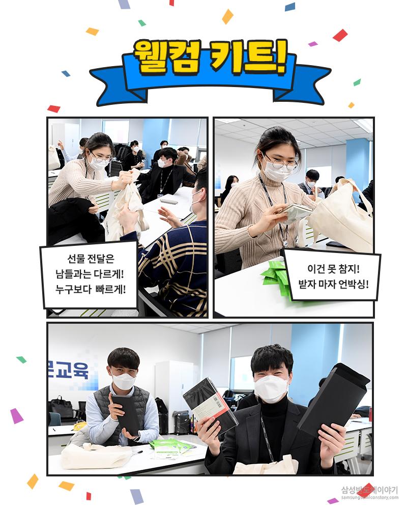 삼성전자 TSP총괄 신입사원들의 첫 출근 이야기- 웰컴키트