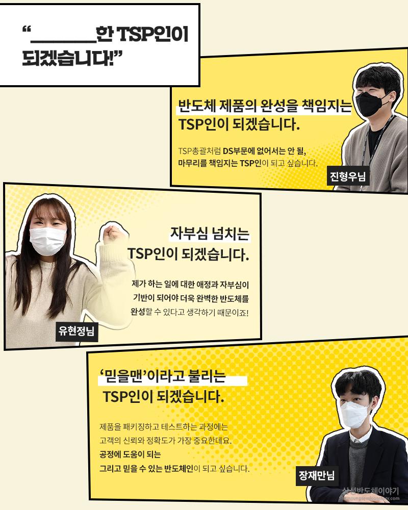 삼성전자 TSP총괄 신입사원들의 첫 출근 이야기- 신입사원 포부