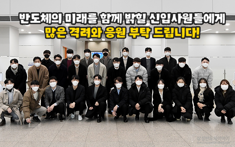 삼성전자 TSP총괄 신입사원들의 첫 출근 이야기 - 단체사진
