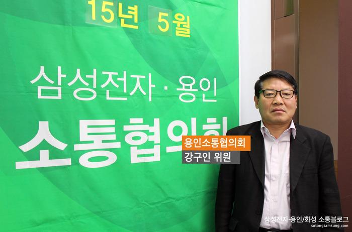 강구인 위원 / 삼성전자·용인 소통협의회