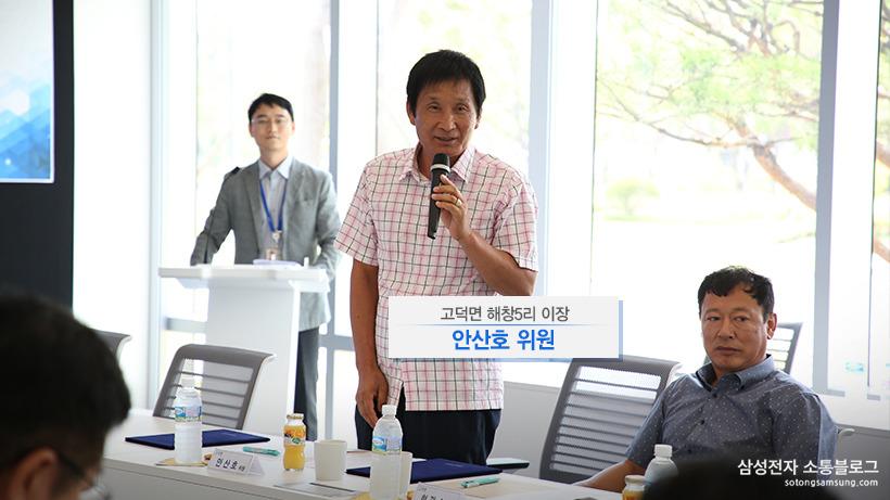 안산호 위원 / 고덕면