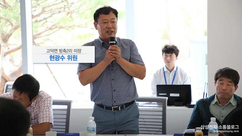 현광수 위원 / 고덕면