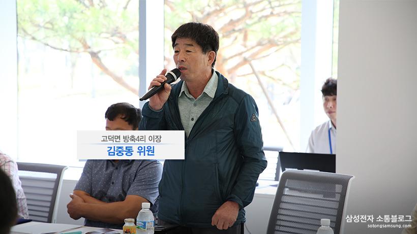 김중동 위원 / 고덕면