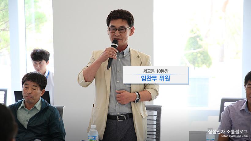 임찬무 위원 / 세교동