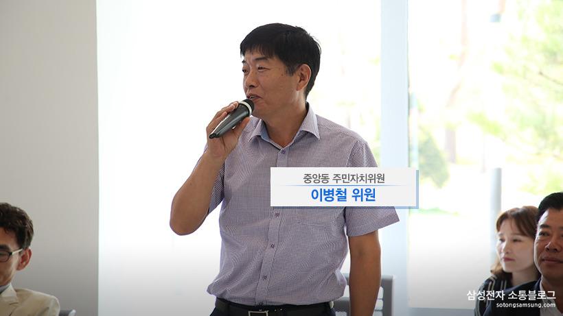 이병철 위원 / 중앙동