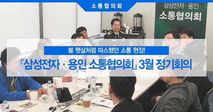 『삼성전자·용인 소통협의회』 3월 정기회의1