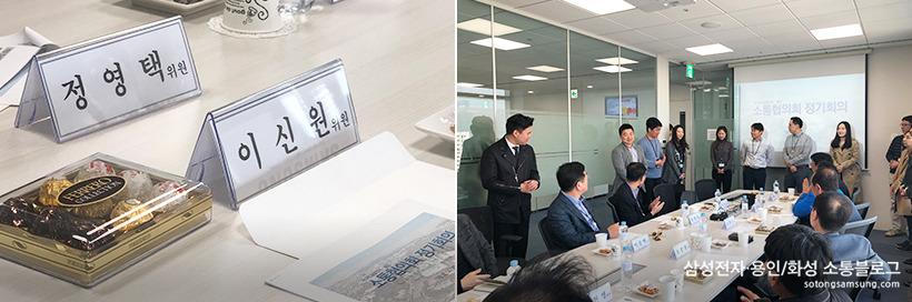 『삼성전자·용인 소통협의회』 3월 정기회의2
