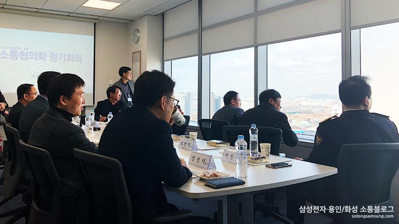 『삼성전자·용인 소통협의회』 3월 정기회의3